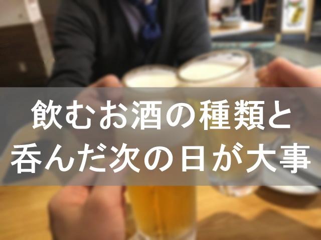 ダイエット中の飲み会との付き合い方3