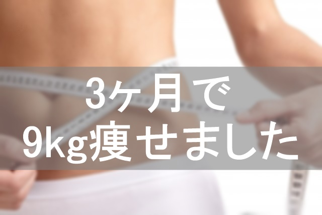 2私が実践したダイエット方法02