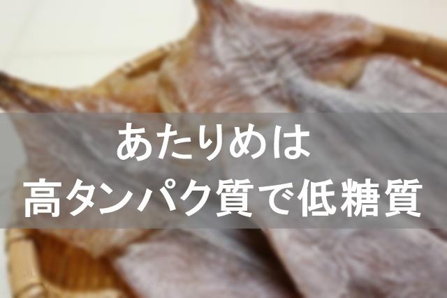 あたりめ_ダイエット