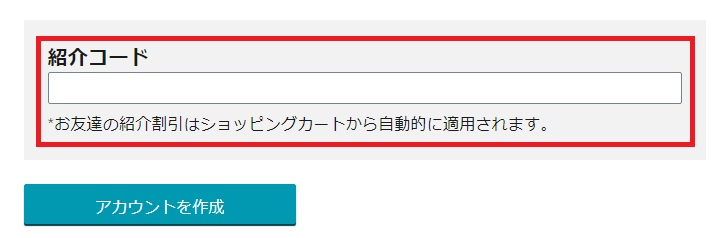 マイプロテイン_紹介コード