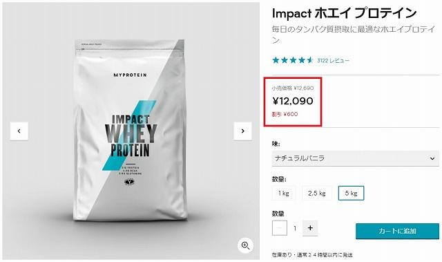 マイプロテイン_600円割引
