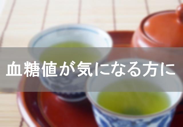 緑茶カテキン_血糖値上昇を抑える