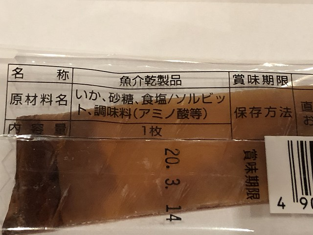 よっちゃん Bigカミカミスルメの原材料