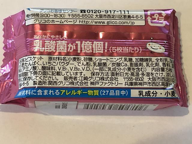 グリコのビスコいちご味の原材料情報