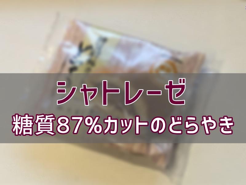 シャトレーゼ、糖質87%カットのどらやきのアイキャッチ