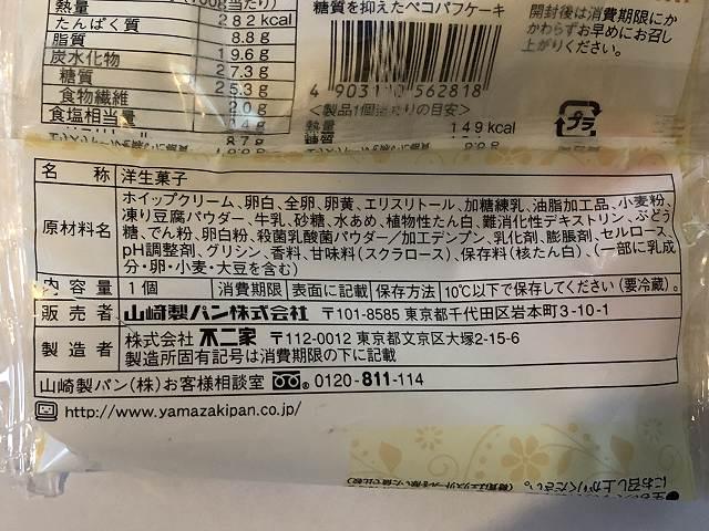 不二家-ウエルシアのペコスイーツ、糖質を抑えたペコパフケーキの原材料情報