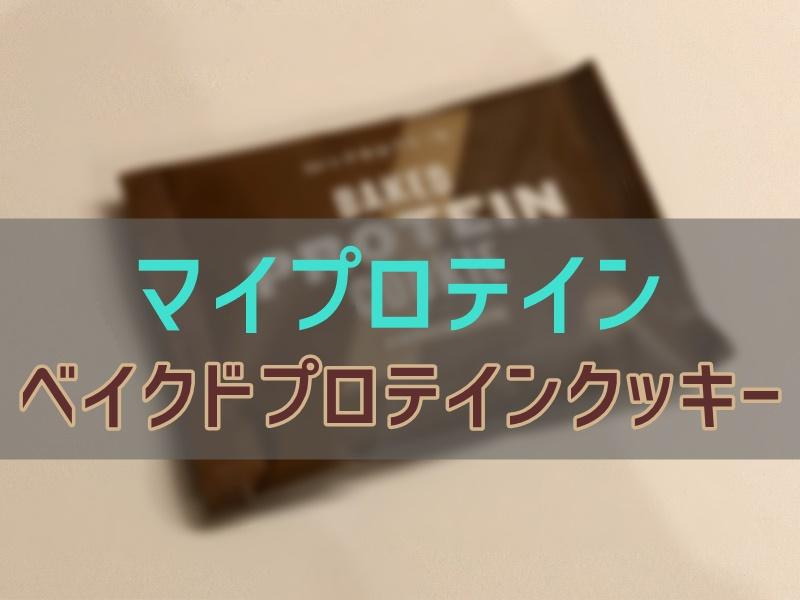 マイプロテイン_ベイクド プロテイン クッキー