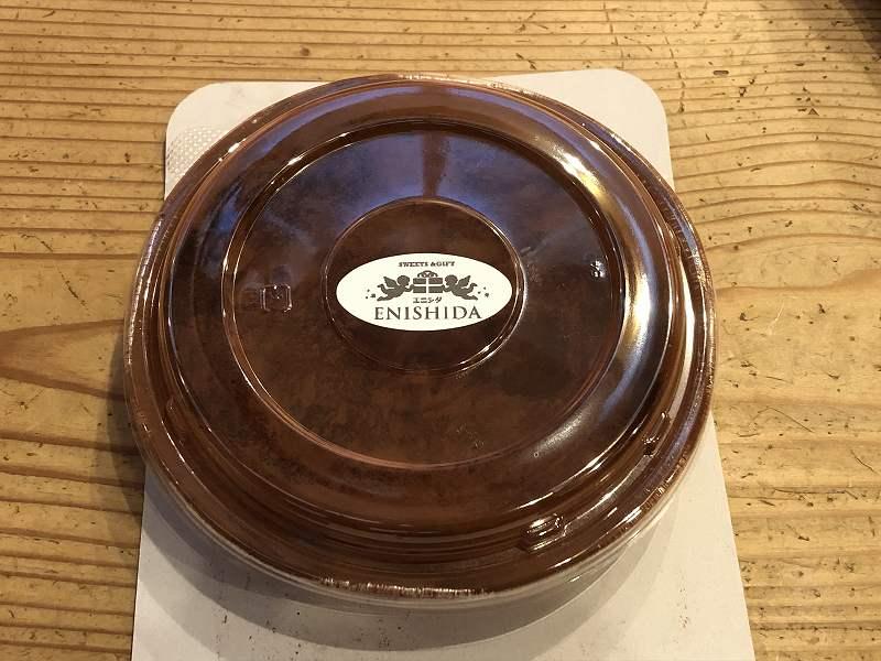 糖質75%オフ!手作りチーズケーキの店エニシダの低糖質な生チョコレアチーズケーキの外観