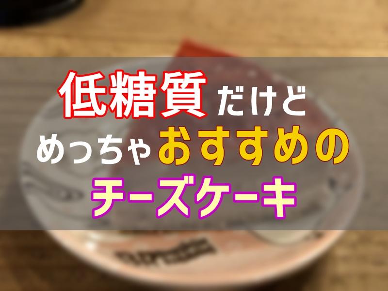 【低糖質スイーツ】おすすめの糖質オフなチーズケーキをランキング形式でご紹介!