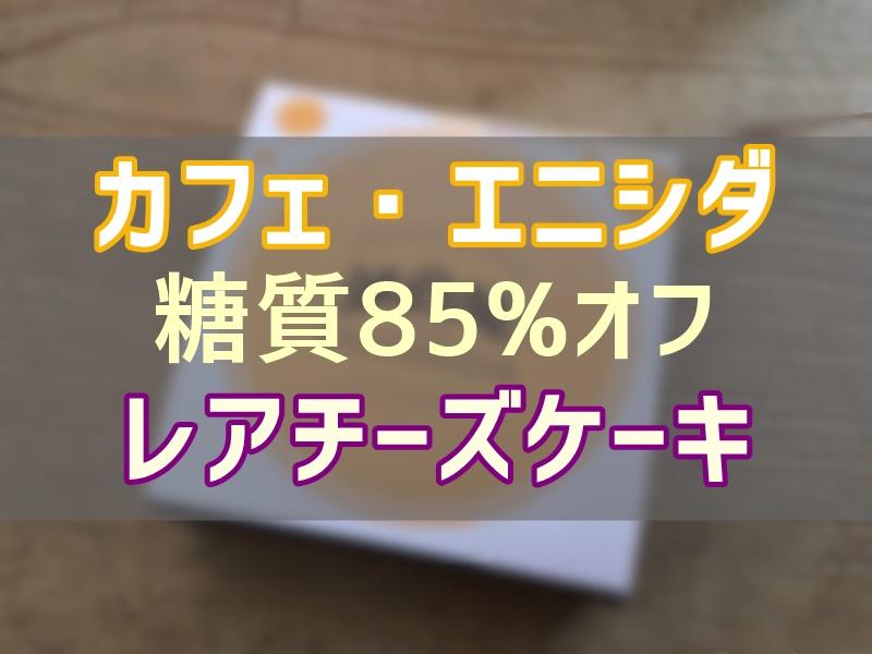 糖質85%オフ!手作りチーズケーキの店エニシダの低糖質なレアチーズケーキ