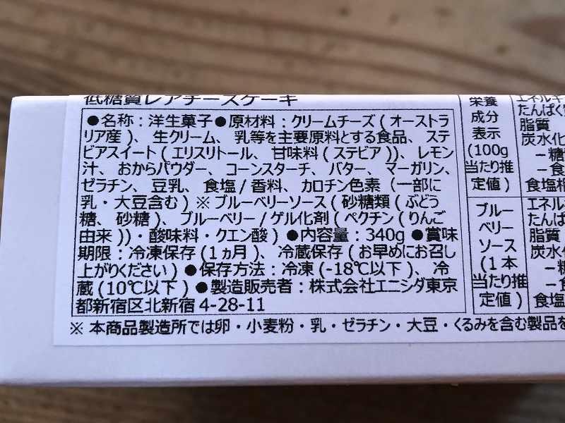 糖質85%オフ!手作りチーズケーキの店エニシダの低糖質なレアチーズケーキの原材料名